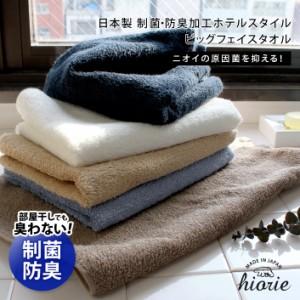 ビッグ フェイスタオル 制菌 防臭 ホテルスタイル タオル 100cm丈 日本製 1枚