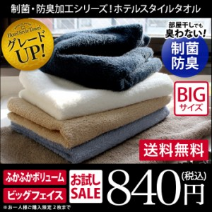 ビッグ フェイスタオル 制菌 防臭 ホテルスタイル タオル 1枚 100cm丈 おひとり様2枚まで 日本製 お試し 送料無料
