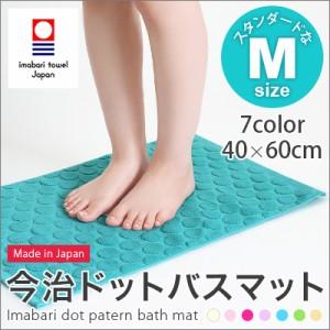 バスマット 今治 ドット Mサイズ 日本製 1枚