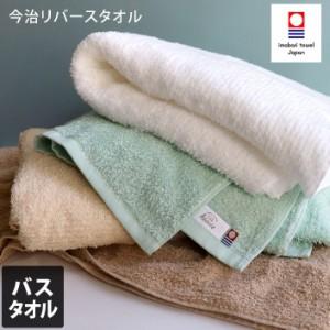 今治タオル バスタオル リバース 日本製 1枚