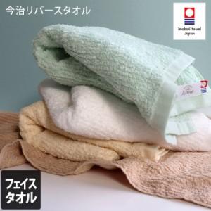 今治タオル フェイスタオル リバース 日本製 1枚