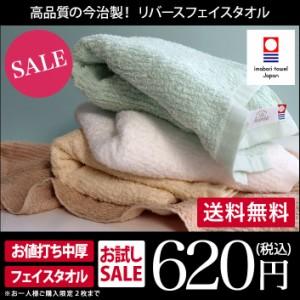 今治タオル フェイスタオル リバース 1枚 おひとり様2枚まで 日本製 お試し 送料無料