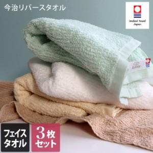 今治タオル フェイスタオル 同色3枚セット リバース 日本製