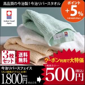 今治タオル フェイスタオル 同色3枚セット リバース 日本製 ポイント増量 送料無料