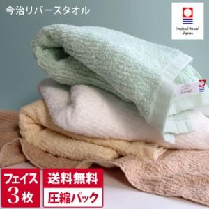 【圧縮】今治タオル フェイスタオル 同色3枚セット リバース 日本製 送料無料