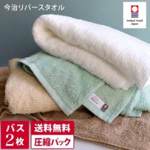 【圧縮】今治タオル バスタオル 同色2枚セット リバース 日本製 送料無料