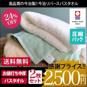 【圧縮】今治タオル バスタオル 同色2枚セット リバース 日本製 三太郎の日 送料無料