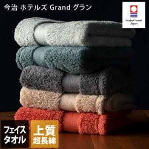 今治タオル フェイスタオル HOTEL'S Grand ホテルズ グラン ホテルタオル 1枚 日本製