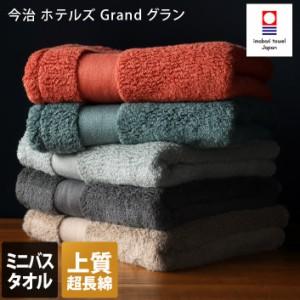 今治タオル ミニバスタオル HOTEL'S Grand ホテルズ グラン ホテルタオル 1枚 日本製