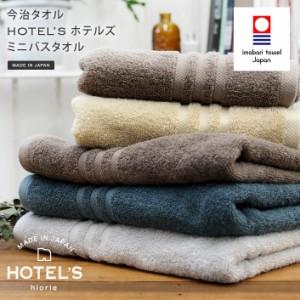 今治タオル ミニバスタオル HOTEL'S ホテルズ ホテルタオル 日本製 1枚