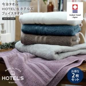 今治タオル フェイスタオル 同色2枚セット HOTEL'S ホテルズ 日本製