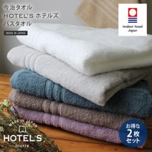 今治タオル バスタオル 同色2枚セット HOTEL'S ホテルズ ホテルタオル 日本製
