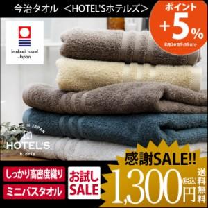 今治タオル ミニバスタオル HOTEL'S ホテルズ ホテルタオル 1枚 日本製 お試し 送料無料 ポイント増量