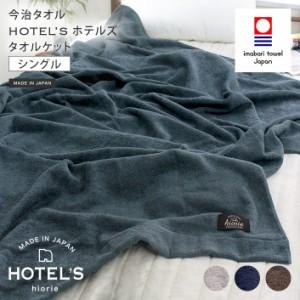 今治タオル タオルケット HOTEL'S ホテルズ 日本製 送料無料