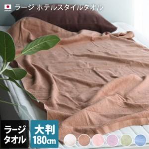 ラージ バスタオル ホテルタオル 大判タオル 180cm 日本製 1枚