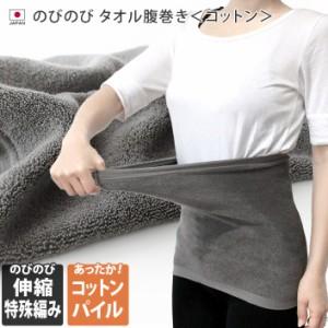 腹巻き タオル コットン 日本製