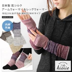 アームウォーマー&レッグウォーマー 内絹外綿 肌シルク 日本製
