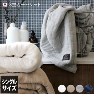 タオルケット ガーゼケット 8重ガーゼ 日本製 送料無料