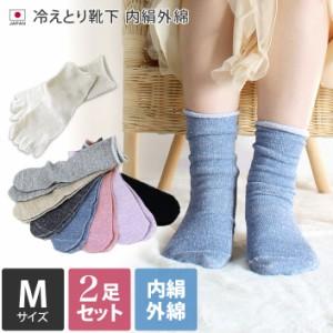 靴下 冷え取り靴下 Mサイズ 2足セット 冷えとり 内絹外綿 ソックス 日本製 送料無料