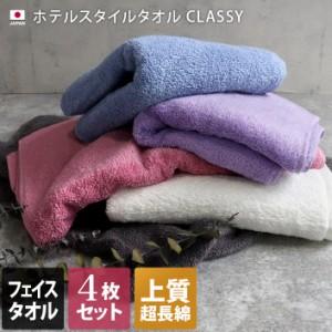 フェイスタオル 同色4枚セット ホテルスタイル タオル スタンダード 高級 クラッシー CLASSY 日本製 福袋