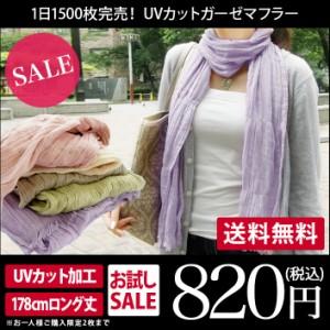 マフラー UVカット コットン ガーゼマフラー 同時購入1枚まで 日本製 お試し 送料無料