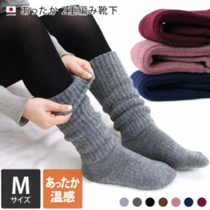 靴下 冷え取り靴下 2重編み ハイソックス 冷えとりゆったり 日本製