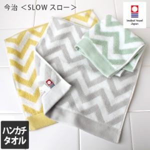 今治タオル ハンカチタオル SLOW スロー 日本製 1枚
