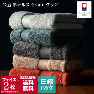 【圧縮】今治タオル フェイスタオル HOTEL'S Grand ホテルズ グラン ホテルタオル 2枚セット 日本製 お試し 送料無料