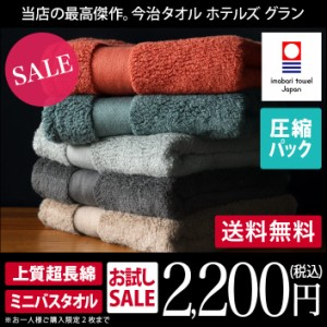 【圧縮】今治タオル ミニバスタオル HOTEL'S Grand ホテルズ グラン ホテルタオル 1枚 日本製 お試し 送料無料
