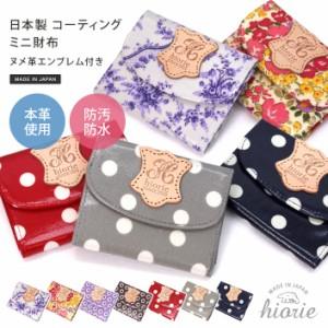 財布 ミニ コーティング 三つ折り 小銭入れ 日本製
