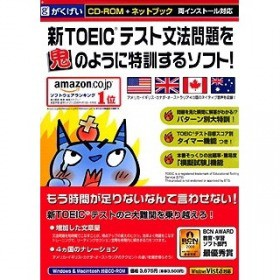 """""""新TOEICテスト文法問題を鬼のように特訓するソフト! ネットブック対応版"""""""