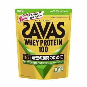 明治 ザバス(SAVAS)ホエイプロテイン100 抹茶風味 1050g(約50食分)