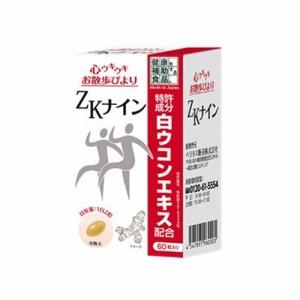 """""""ZKナイン 60粒入 (白ウコン根エキス配合)"""""""