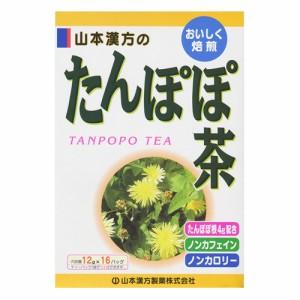 山本漢方製薬 たんぽぽ茶 12g x 16包