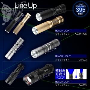『ブラックライト (GA-0003) ブラック』  ピーク波長 395nmネオンペイントやタトゥシールを蛍光色に発光 照射角可変式