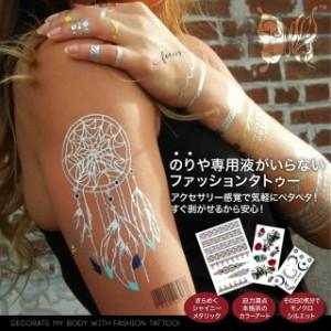 タトゥーシール トライバル モノクロシルエット (GT-007) Tattoo フェイクタトゥー (メール便OK)