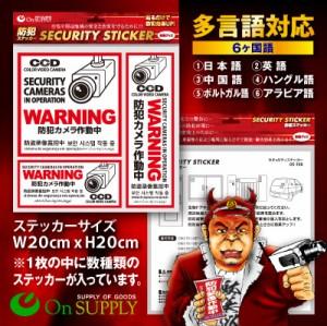 防犯ステッカー  セキュリティステッカー ダミーカメラの効果UPに「防犯カメラ作動中」10枚組セット (OS-198) 多言語対応 【メール便OK】