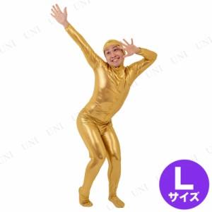 全身タイツ ゴールド L コスプレ 衣装 ハロウィン 仮装 コスチューム 大人 メンズ 白 パーティーグッズ おもしろ タイツ ネタ