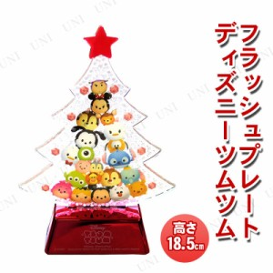 フラッシュプレート ディズニーTSUMTSUM 18.5cm パーティーグッズ 飾り クリスマスパーティー 雑貨 クリスマス飾り 装飾 置物