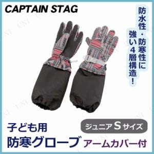 【取寄品】 CAPTAIN STAG(キャプテンスタッグ) 防寒グローブ アームカバー付 ブラック ジュニアS アウトドア用品 キャンプ用品