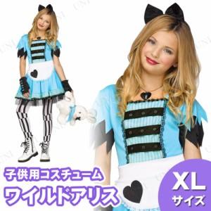 9451a3277de74 ワイルドアリス 子供用 XL 14 16 コスプレ 衣装 ハロウィン 仮装 子供 不思議の国