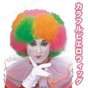 17b1e93dcbab7 カラフルピエロウィッグ コスプレ 衣装 ハロウィン パーティーグッズ かぶりもの ウィッグ かつら ハロウィン 衣装 プチ仮装