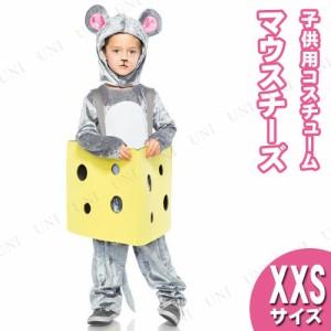 b749892fcfbaa6 マウスチーズ 子供用 XXS 仮装 衣装 コスプレ ハロウィン 子供 動物 アニマル コスチューム 子ども用 キッズ
