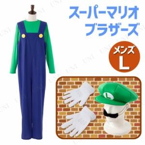 スーパーマリオ ルイージの衣装 メンズL コスプレ 衣装 ハロウィン 仮装 コスチューム 大人用 男性用 パーティーグッズ