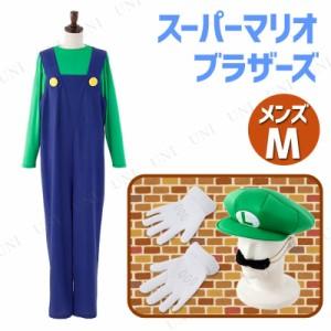 スーパーマリオ ルイージの衣装 メンズM コスプレ 衣装 ハロウィン 仮装 コスチューム 大人用 男性用 パーティーグッズ