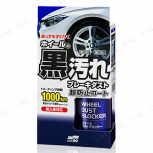 【取寄品】 ソフト99 ホイールダストブロッカー カー用品 クリーニング用品 洗車用品 ケア用品 メンテナンス用品 タイヤ用品 タイヤクリ