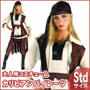 カリビアンパイレーツBabe(カリブの海賊) ハロウィン 仮装 衣装 コスプレ コスチューム 大人用 女性用 レディース パーテ