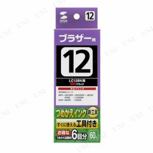【取寄品】 詰め替えインク(ブラザー LC12BK用)
