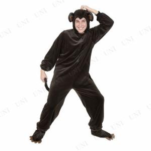 コスプレ 仮装 モンキー 大人用 M (マイクロファイバー素材) コスプレ 衣装 ハロウィン 仮装 アニマル 動物 コスチューム パーティーグッ