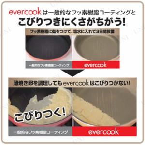 エバークック フライパン evercook 22cm レッド EFPN22RD 台所用品 キッチン用品 調理器具 料理 クッキン
